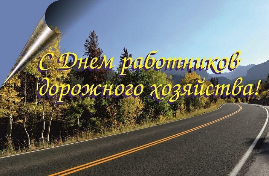 C Днем работников дорожного хозяйства!