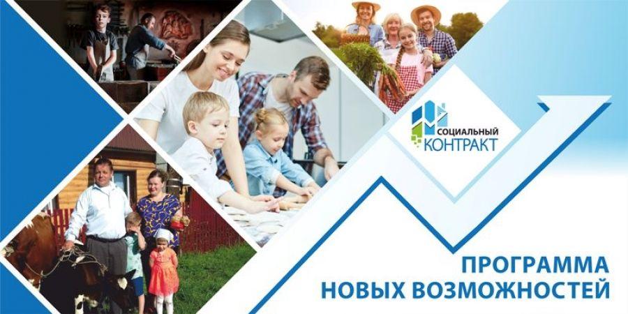 В Саратовской области проводится работа по предоставлению малоимущим гражданам государственной социальной помощи на основании социального контракта