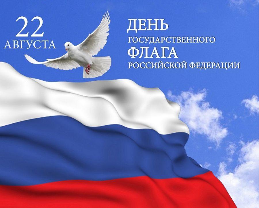 Государственному флагу Российской Федерации – 350 лет!