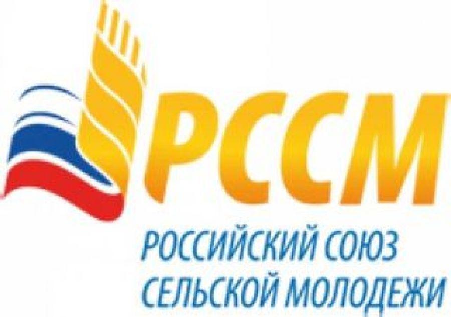 Рабочее совещание Российского союза сельской молодежи