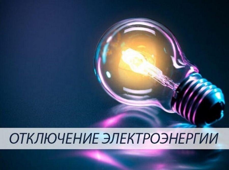 Вниманию жителей с.Широкое: отключение электричества!