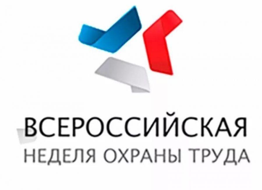 Проведение Всероссийской недели охраны труда - 2018