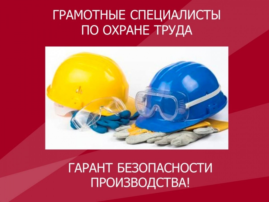 Вопросы экспертам по охране труда