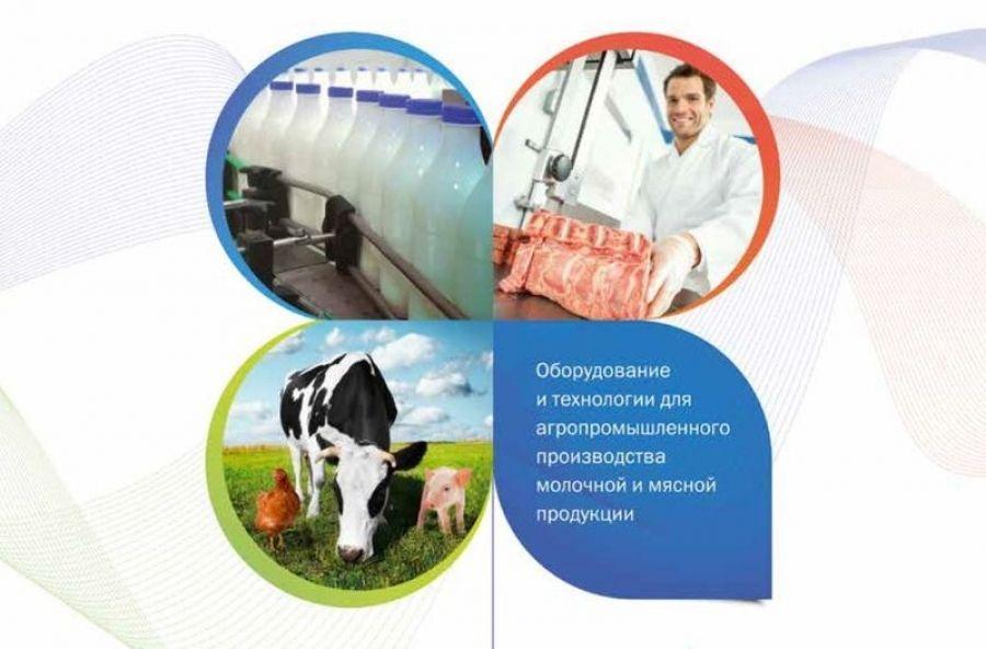 Выставка «Молочная и мясная индустрия 2018»