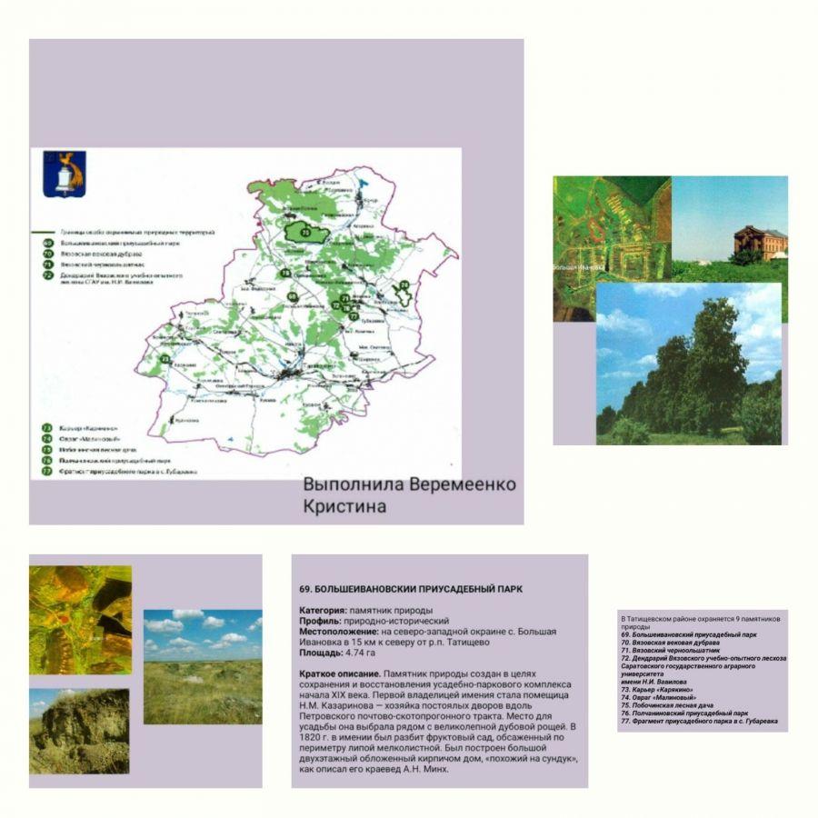 Изучаем памятники природы Татищевского района