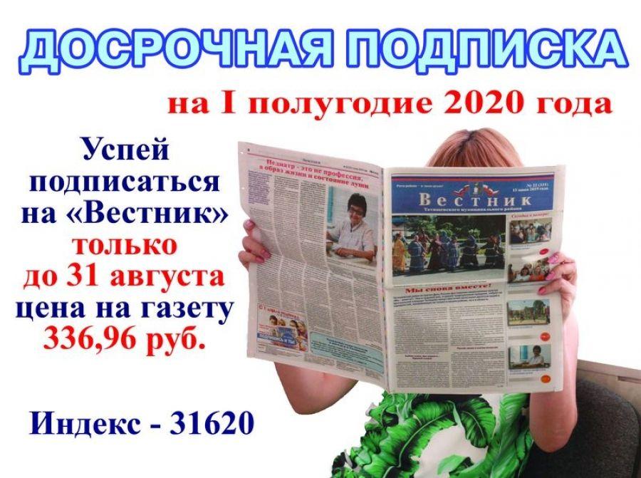 """Подписка на """"Вестник"""" - по выгодной цене!"""