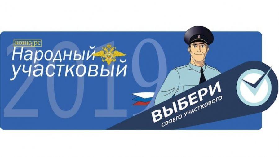 «Народный участковый 2019»