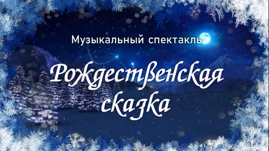 Музыкальный спектакль «Рождественская сказка»