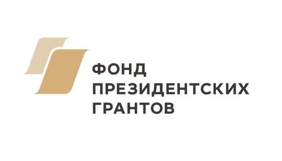 Стартовал федеральный конкурс грантов для некоммерческих организаций России
