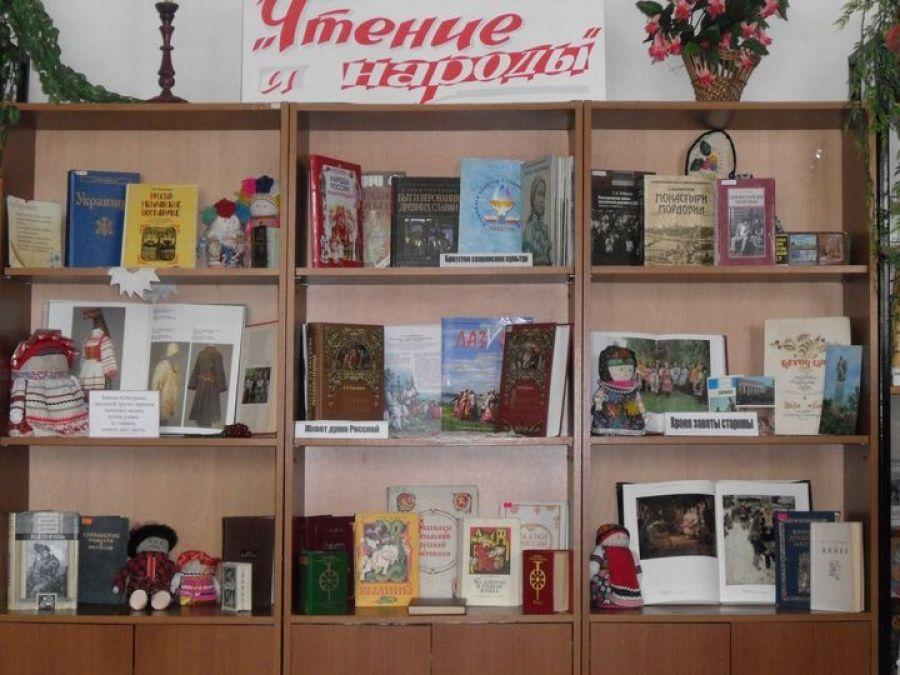 Чтение и народы