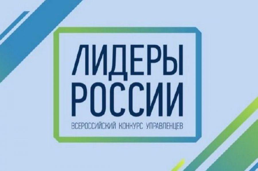 Саратовская область – на шестом месте в ПФО по числу поданных заявок на конкурс «Лидеры России»