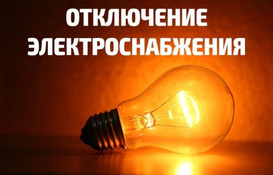 Вниманию жителей р.п.Татищево: отключение электричества!