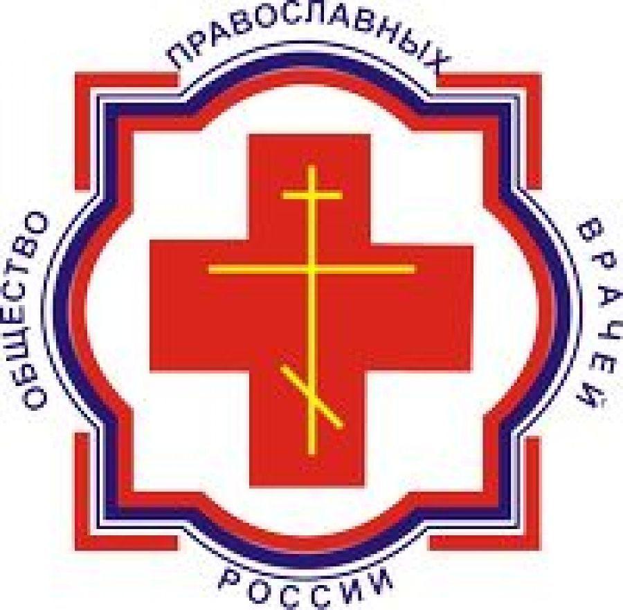 Благотворительный консультативный прием больных специалистами из Саратовского Общества Православных врачей