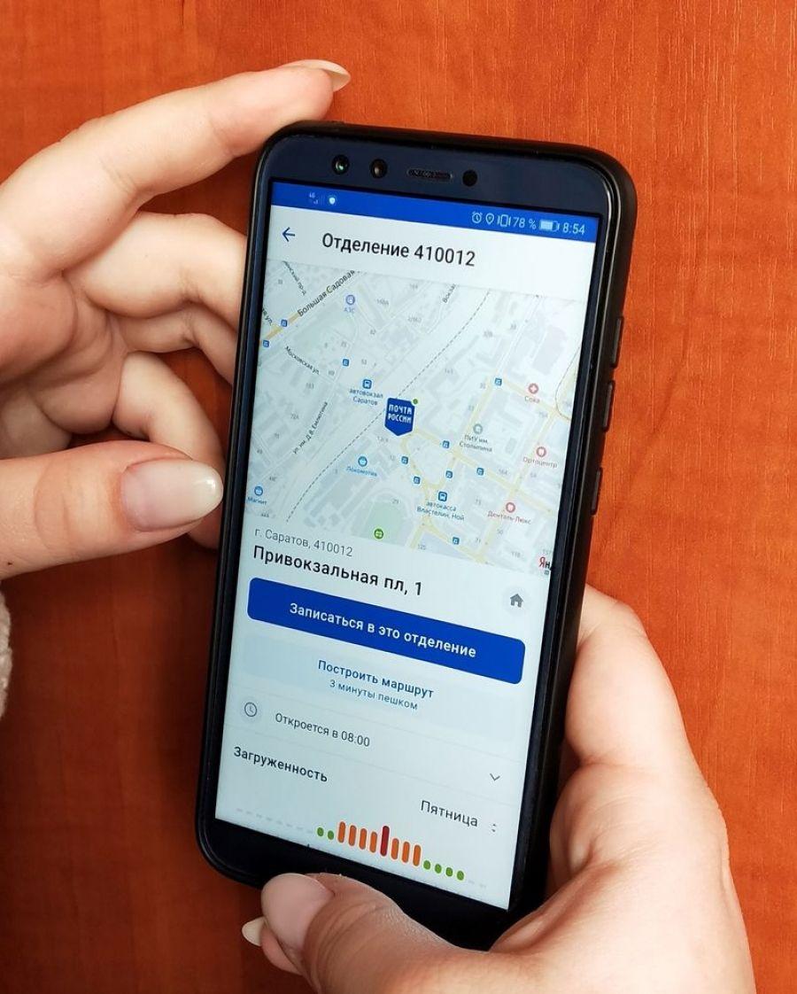 Мобильным приложением Почты России ежемесячно пользуются около 64 000 жителей Саратовской области