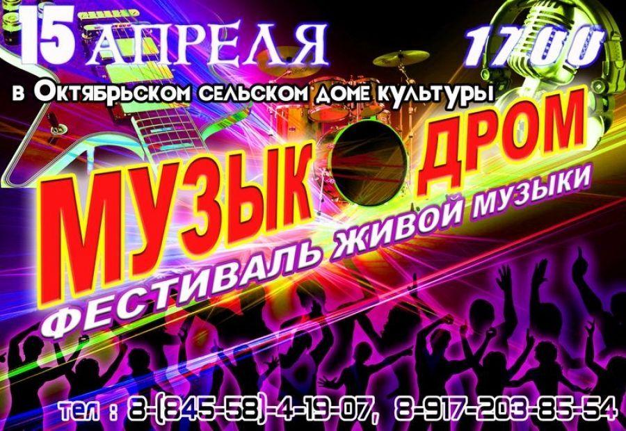 Музыкодром - 2018