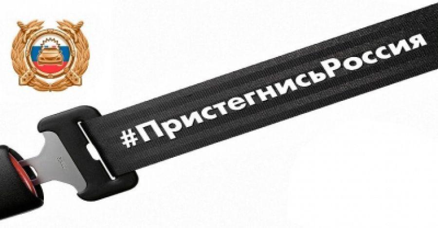 «Пристегнись, Россия!»