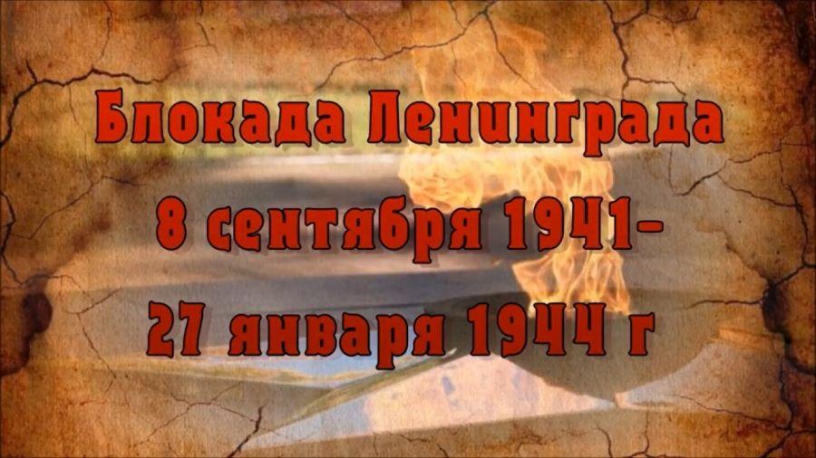 Подвиг и мужество Ленинграда