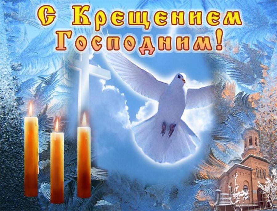 С праздником Крещением Господним!