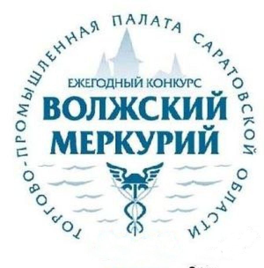 Продолжается прием заявок на участие в конкурсе «Волжский Меркурий 2011»