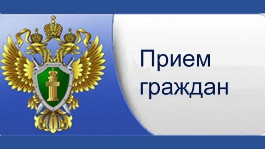Заместитель прокурора области проведет прием граждан