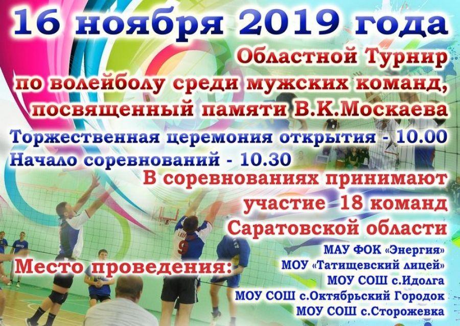 Волейбольный турнир памяти В.К. Москаева