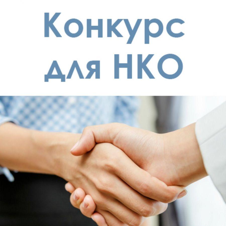 Стартовал Всероссийский конкурс лидеров некоммерческих организаций и общественных объединений