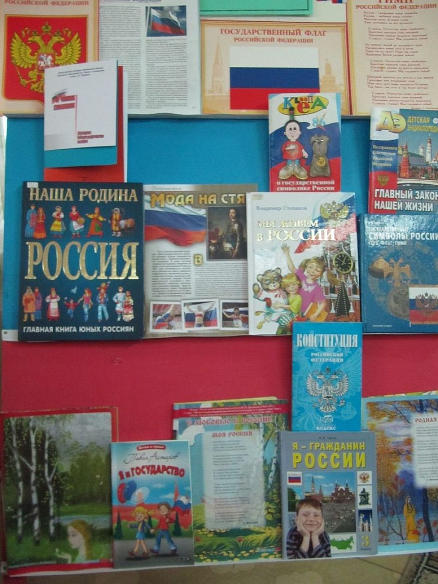 Флаг России - гордость наша