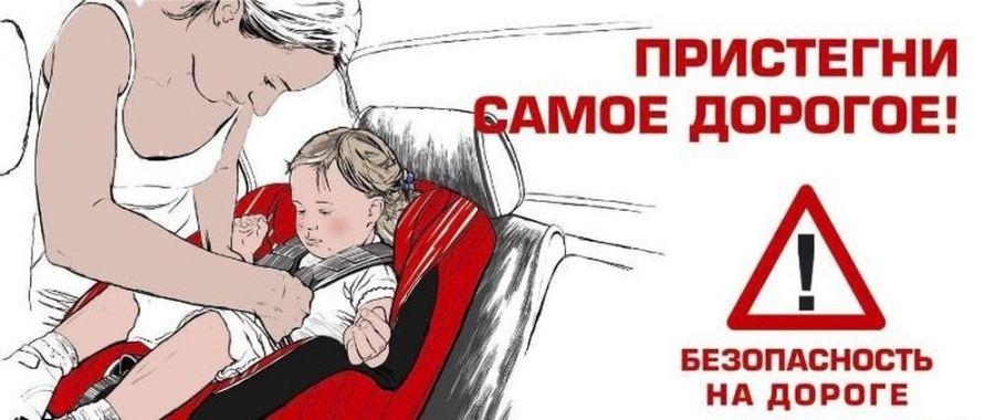 Сохрани жизнь маленькому пассажиру