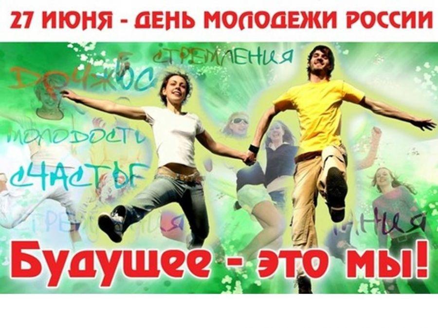 Внимание!  Скоро День молодежи!
