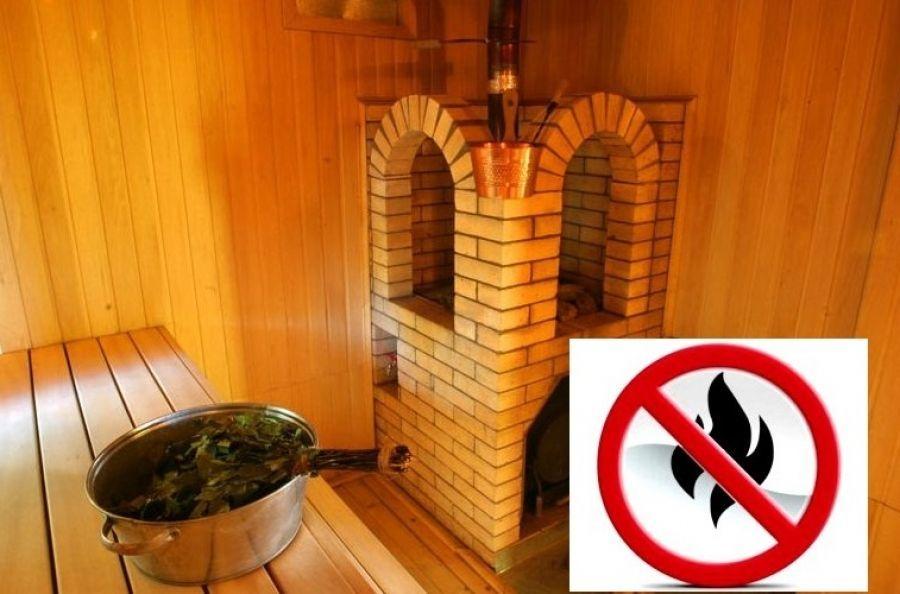 Проверьте свою баню на пожаробезопасность!