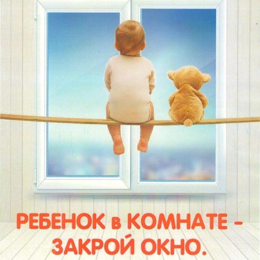 Закрой окно - в комнате ребенок!