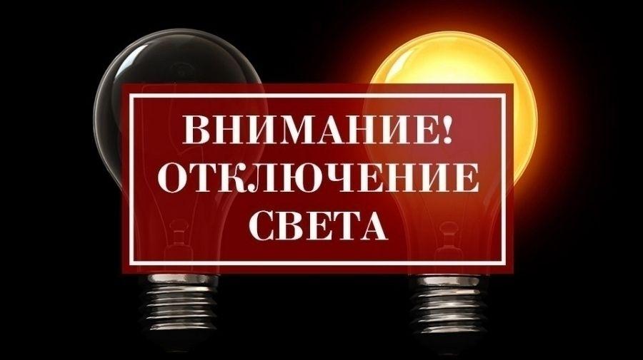 Вниманию жителей  с. Сторожевка: временное отключение электроэнергии!
