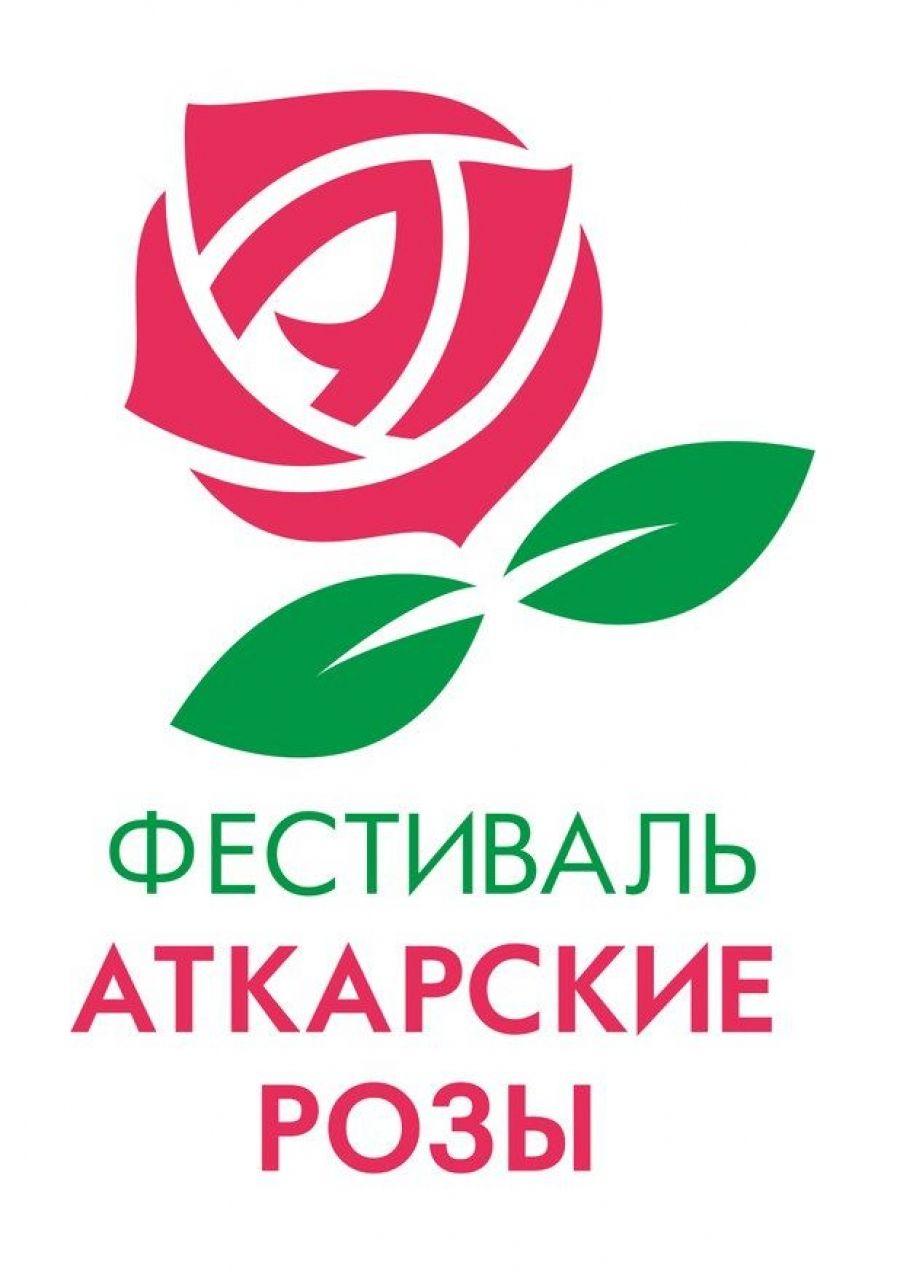 Аткарские розы