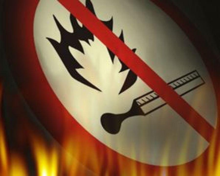 Осторожно с огнем!