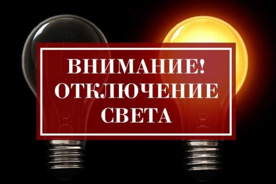 Вниманию жителей с.Вязовка: отключение электричества