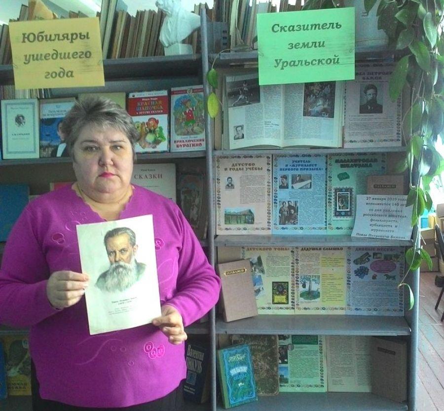 К 140-летию со дня рождения Павла Петровича Бажова