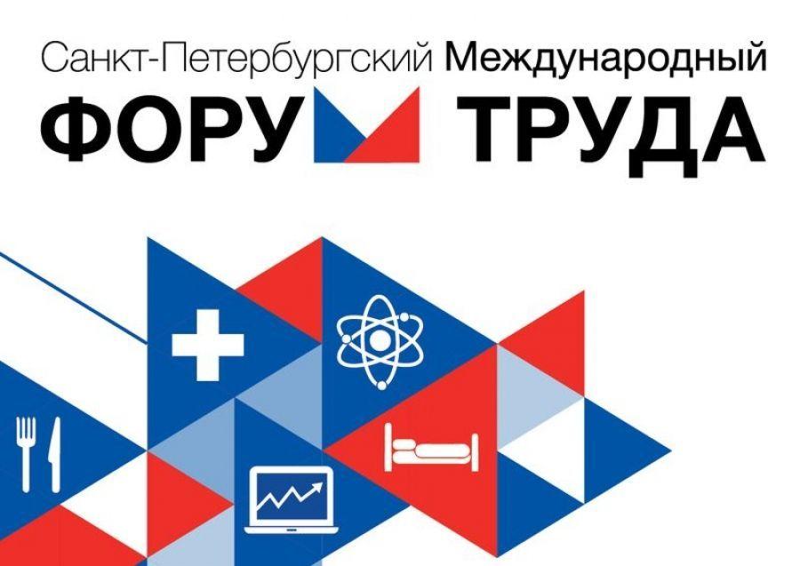 Международный Форум Труда - 2018