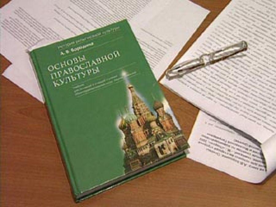Региональная опытно-экспериментальная площадка «Духовно-нравственное воспитание школьников на основах православной культуры»