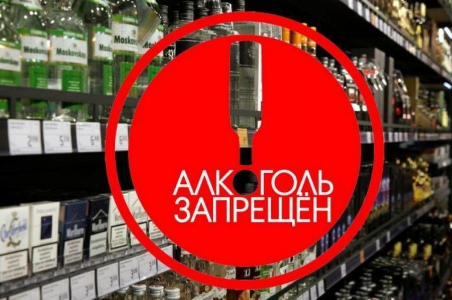 1 сентября на территории Саратовской области запрещена розничная продажа алкогольной продукции