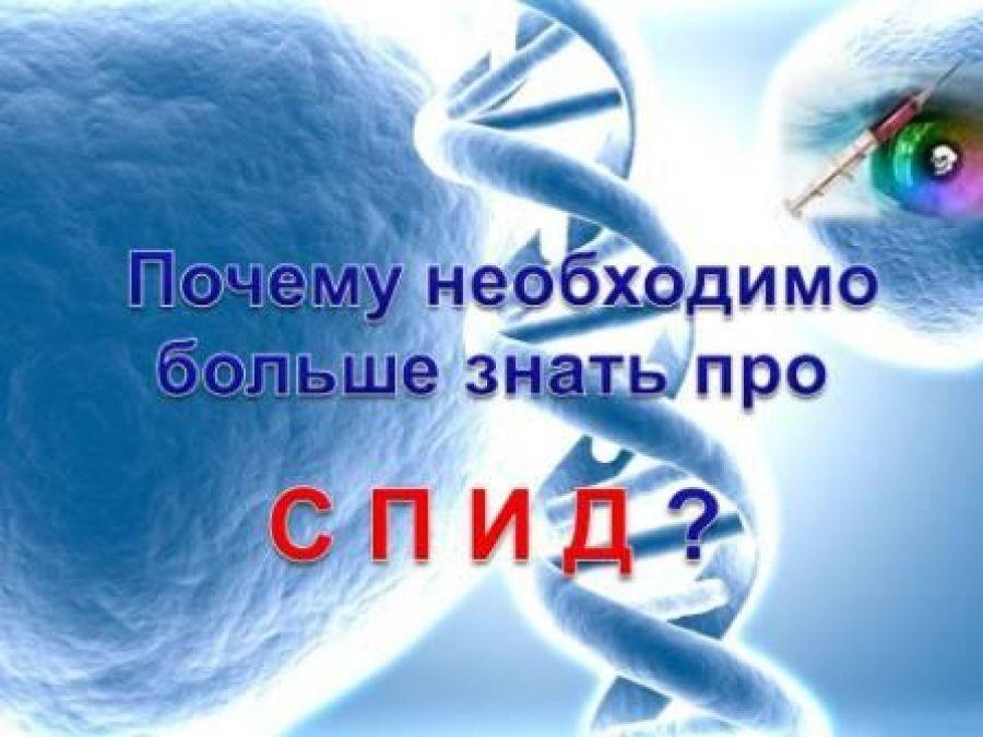 Эпидемиологическая ситуация  по ВИЧ – инфекции в Татищевском муниципальном районе