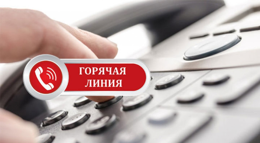 """Горячая линия МУП """"Комфортный Город"""""""