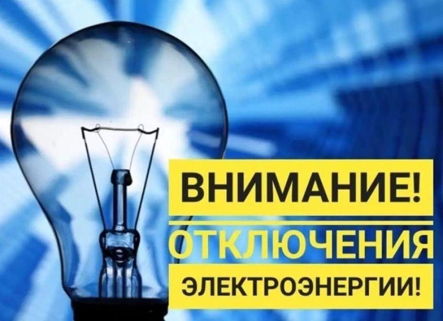 Вниманию жителей с.Вязовка: временное отключение электроэнергии!