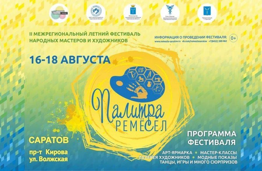 Межрегиональный фестиваль народных мастеров и художников «Палитра ремесел»