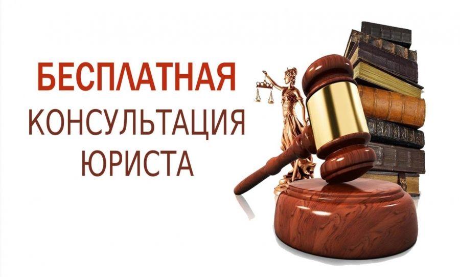 О бесплатной юридической помощи