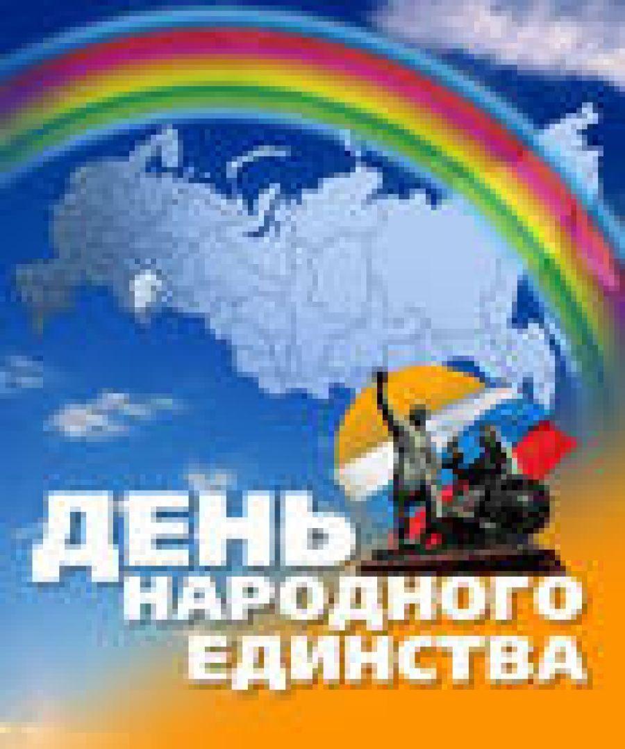 Поздравление главы администрации района c Днем народного единства!