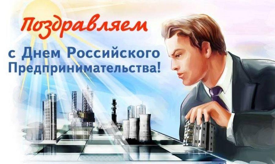 Поздравляем с Днем российского предпринимательства