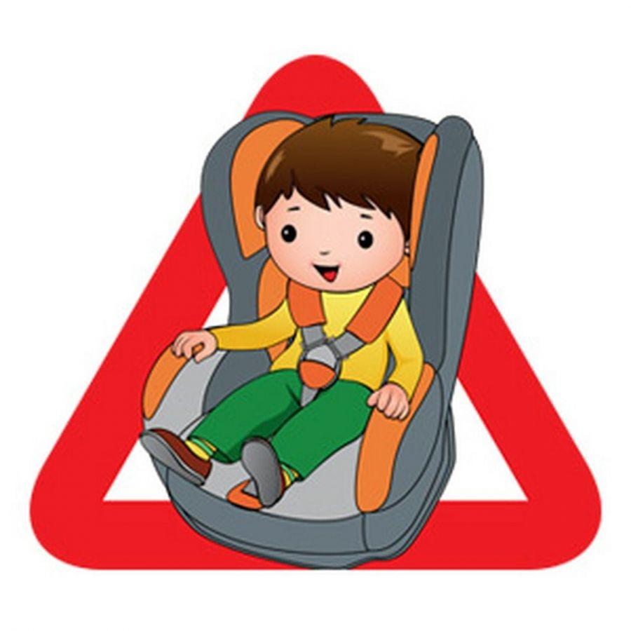 Безопасность юного пассажира – ответственность водителя!