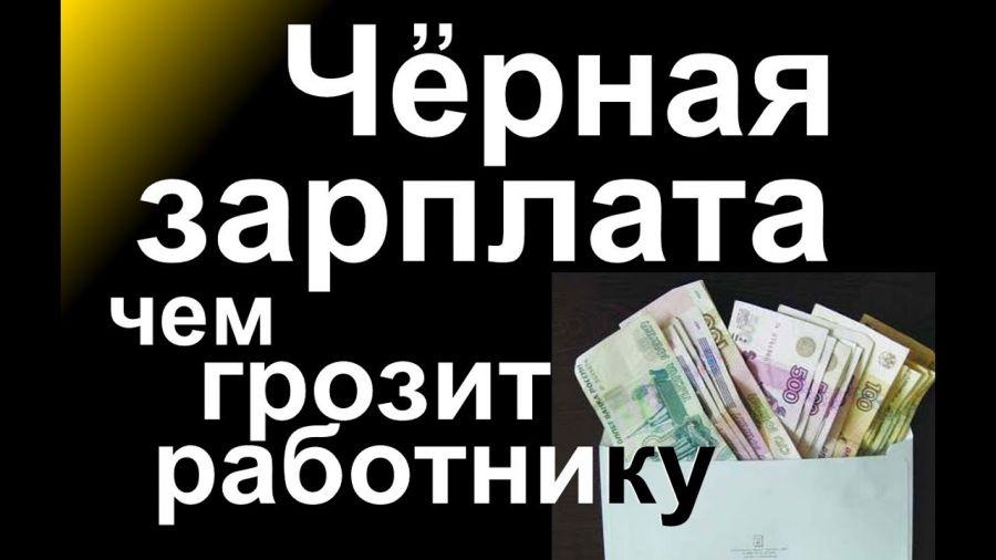 Легализация заработной платы и выявление фактов неформальной занятости