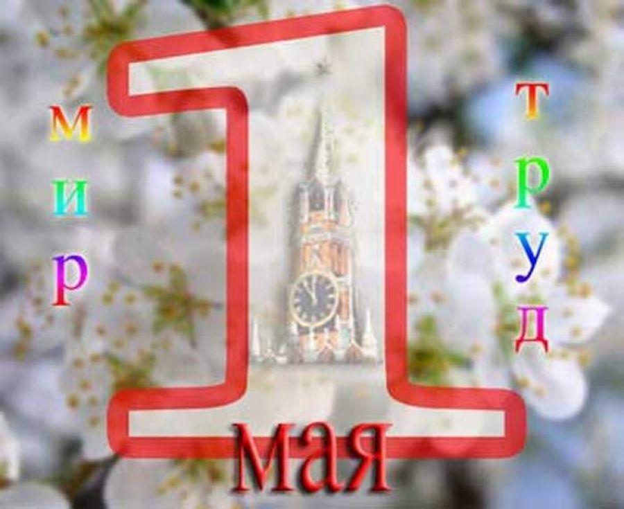 Каникулы для работающих граждан в майские праздники