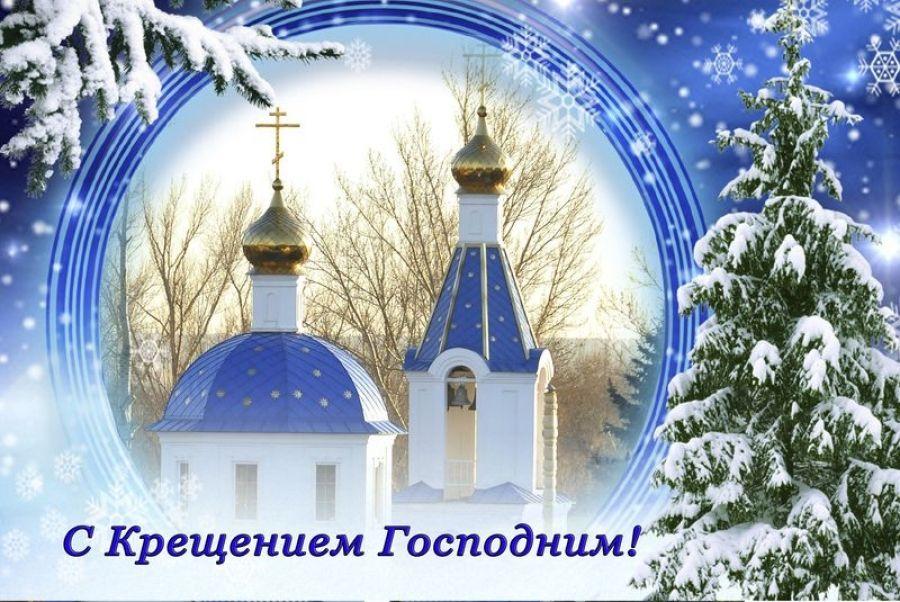 С праздником Крещения Господня!